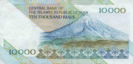 Фото 20. Иранская банкнота.