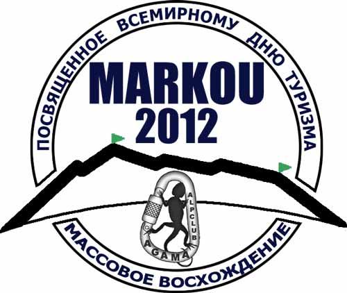 Массовое восхождение на вершину Маркоу