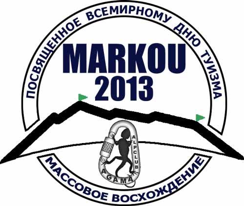 Маркоу 2013