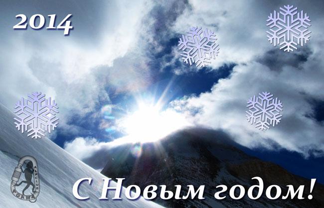 С Новым 2014м годом!