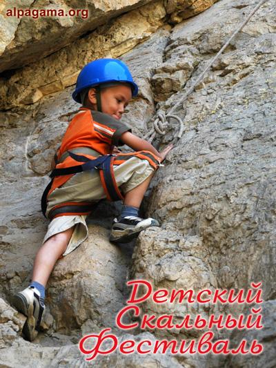 Приглашаем на Детский скальный фестиваль