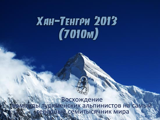 Хан-Тенгри (7010 метров) - самый северный семитысячник планеты