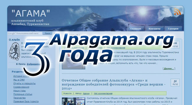 Сайту Alpagama.org – три года!
