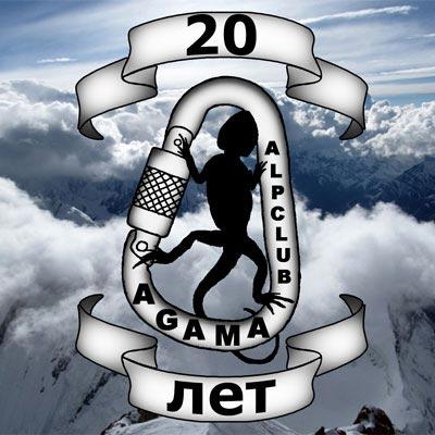 Альпклубу «Агама» 20 лет