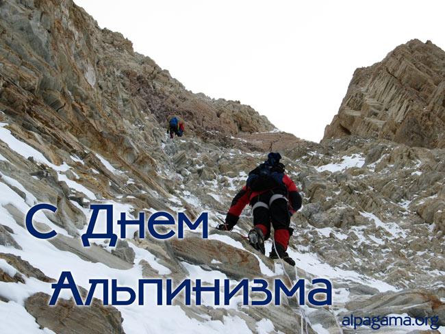 С Международным днем альпинизма!