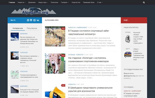 Новый дизайн Alpagama.org