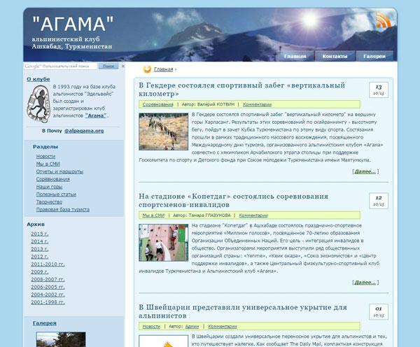 Старый дизайн Alpagama.org