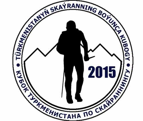 Кубок Туркменистана по скайраннингу 2015