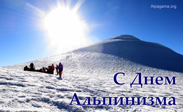 den_alpinizma_16
