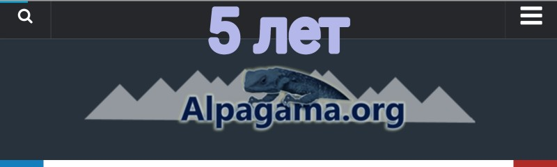 alpagama5let