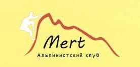Альпклуб МЕРТ