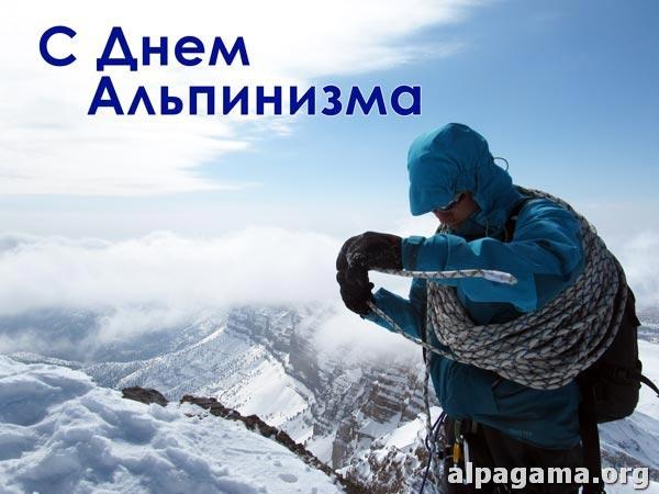 поздравить с днем альпиниста также использовать предопределенный