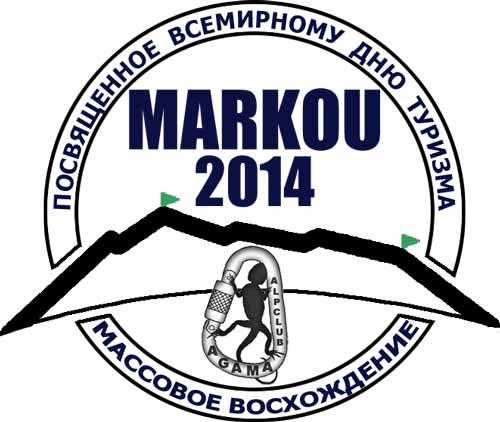 Приглашаем на Массовое восхождение «Маркоу 2014»!