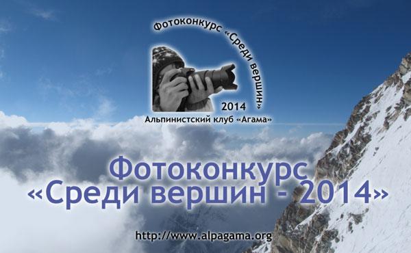 Фотоконкурс «Среди вершин - 2014»