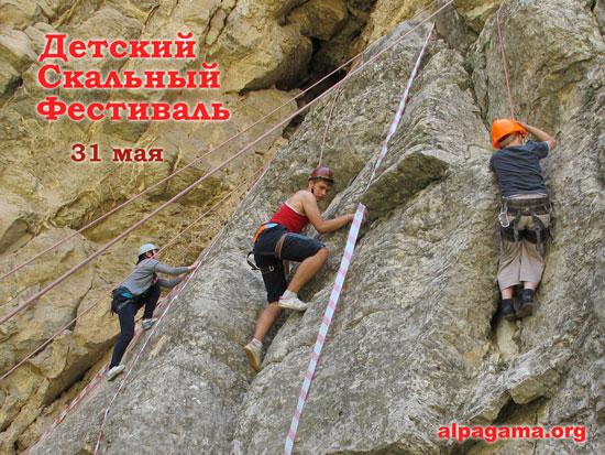Детский скальный фестиваль