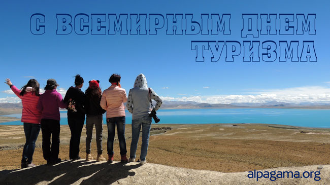 С днем туризма!!!