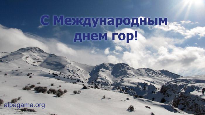 Поздравляем с Международным днем гор!