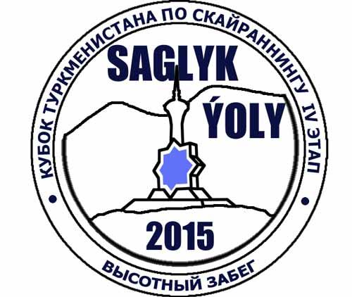 Саглык ёлы 2015