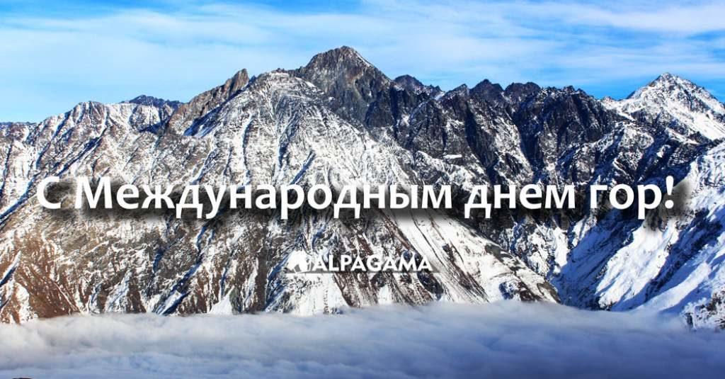 Международный день гор, Кавказ (фото: Евгений Ярыгин)