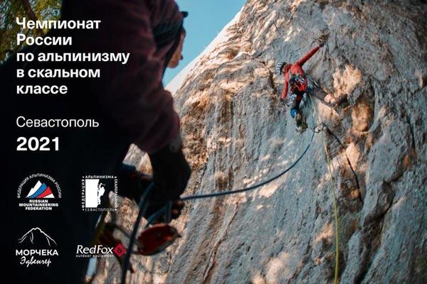 Итоги Чемпионата России по альпинизму, скальный класс